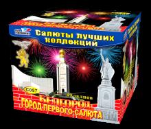 Белгород - город первого салюта